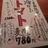 【新井薬師】鶏チャーシューと塩ラーメン@『RYOMA本店』