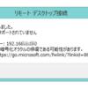 リモートデスクトップが繋がらない!! 原因は CredSSP 暗号化オラクルの修復である可能性があります