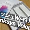 メッシュWi-FiルーターLinksys Velopに買い換えたらネットワーク環境が死角なしに!無敵か!?