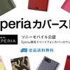 Xperiaユーザー必見!Xperiaのスマホカバーを専門に扱うソニー公認オンラインストア「Xperiaカバーストア」