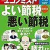 週刊エコノミスト 2018年01月30日号 よい節税 悪い節税 2018/2大地政学リスク 北朝鮮とイラン/銀行不要時代/科学でわかった!疲れはとれる