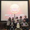 【祝】【授賞式レポ】Botapii「ビジネスモデル部門最優秀賞」を受賞しました