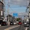 御厨橋(東大阪市)