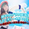 夏!爽やかプラス買取★1,000円増額買取と複数点増額