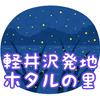 軽井沢ホタルの里レポート