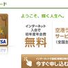 三井住友VISAゴールドの保有メリットは?年会費が掛かるゴールドカードの中で人気No1位に理由とは?