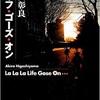ライフ・ゴーズ・オン (双葉文庫)  /  東山彰良