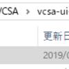 VCSA のインストール