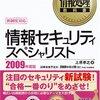 情報セキュリティスペシャリスト試験2009秋