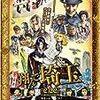『翔んで埼玉』@地元のシネコン(19/03/01(fri)鑑賞)