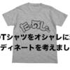けものフレンズTシャツが発売されるので世界観重視でオシャレなコーディネートを考えた。