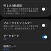 【Android 10新機能】ダークモード、左右のサウンドバランス、音声増幅、Wifi接続用QRコード生成機能、フォーカスモード、GPS利用制御