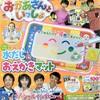 【雑誌】「NHKのおかあさんといっしょ 2019年 秋号」が2019年9月14日に発売(番組60周年記念号!)