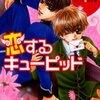 BL小説レビュー:鹿住槇さん『恋するキューピッド』『恋するサマータイム』