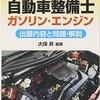 宗次郎日記(仮) #4 自動車整備士はブラックなのか? あとちょっとだけ自己紹介