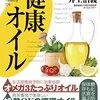 【ジョブチューン】体に良い?亜麻仁油、オリーブオイル、ごま油で健康を考える