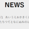 Webサイトトレース2日目