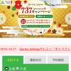 737セール&ビッグカメラ✕Spring Japan  提携1周年スペシャル企画
