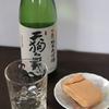 ウメサ食品の「とうふのみそ漬」を日本酒といただく