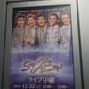 【宝塚】梅田芸術劇場メインホール「タカラヅカスペシャル2018 Say! Hey! Show Up!!」