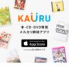 本・CD・DVDに特化したフリマアプリ「メルカリ カウル」がリリースされたよ!