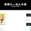 「週間記」新サイトを2つスタートさせた週(2017 9/16〜9/22)