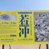 福島 彫刻放浪:郡山→福島[第2日]