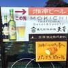 熊澤酒造オクトーバーフェスト 2018 於 茅ヶ崎 香川