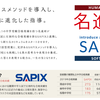 【名進研がSAPIXメソッドを取り入れる!事についての考察】