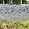 学食巡り 68食目 東京理科大学 葛飾キャンパス