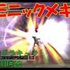 【悪魔城ドラキュラ 闇の呪印】#22「ド派手な爆発」