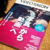ビデオSALON 2020年3月号 特集は「写真」から「動画」へ