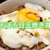 ケチャップソースで味付け!そぼろ目玉焼き丼の作り方(レシピ)