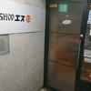 CURRY SHOP エス / 札幌市中央区南3条西4丁目 シルバービルB1F