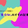 【特別企画】祝・100記事達成!「集合知」おすすめ記事10選
