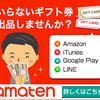 amazonギフト券等の電子ギフト券個人売買サイト【amaten(アマテン)】