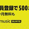 500ポイントもらえて3ヶ月聴き放題!Amazon Music Unlimitedのキャンペーンが凄すぎる!(~5/24まで)