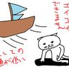 英語ができないからノアの箱舟に乗れない | I don't understand English.