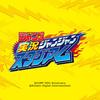 新アプリ「少年ジャンプ 実況ジャンジャンスタジアム」が2018年に配信予定!