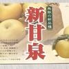 """梨 新品種! またまた甥っ子から届きました!これは、""""甘い!うまい!""""夫、絶賛!"""