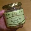 蜂蜜セゾン(Ver201708)
