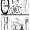 40代独身 お仕事事情(14)