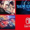 来週のSwitchダウンロードソフト新作は現時点で3本!「WILL: 素晴らしき世界」「GEM CRASH」「トレイルブレイザーズ」と見逃せない顔ぶれ!