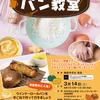 3月14日(土)『パン教室』開催のお知らせです。