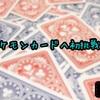 ポケカ☆ポケモンカードゲームへ初挑戦!
