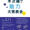【渾身のお願い】2月11日「木次線沿線の魅力大発表会」@島根県雲南市、来てください!!!