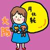 大阪土産「月化粧」。3秒に1つ売れているお饅頭の巻