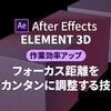 Element 3Dでカメラのフォーカス距離(被写界深度)をカンタンに調整するテクニック