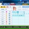【サクセス選手・ドラフト用】嶋田 栄作(三塁手)【パワナンバー】