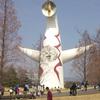 【写真修復の専門店】人物の消去 大阪府吹田市・太陽の塔